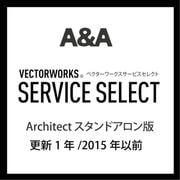 Vectorworks Service Select Architect SA版(更新1年/2015年以前) [ライセンスソフト]