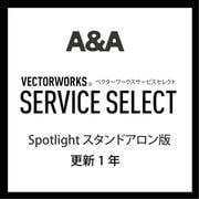 Vectorworks Service Select Spotlight SA版(更新1年) [ライセンスソフト]
