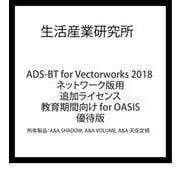 ADS-BT for Vectorworks2018 NW用 追加 OASIS 優待版(対象:S/V/天) [ライセンスソフト]