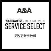 Vectorworks Service Select 遡り手数料 [ライセンスソフト]