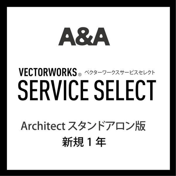 Vectorworks Service Select Architect SA版(新規1年) [ライセンスソフト]