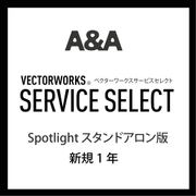Vectorworks Service Select Spotlight SA版(新規1年) [ライセンスソフト]