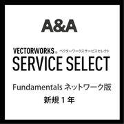 Vectorworks Service Select Fundamentals NW版(新規1年) [ライセンスソフト]