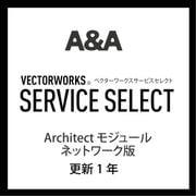Vectorworks Service Select Architect モジュール NW版(更新1年) [ライセンスソフト]
