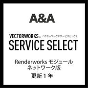 Vectorworks Service Select Renderworks モジュール NW版(更新1年) [ライセンスソフト]