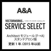 VSS Architectモジュール (F→A) SA版(更新1年/2015年以前) [ライセンスソフト]