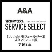 VSS Spotlightモジュール(F→S)SA版(更新1年) [ライセンスソフト]