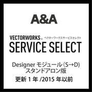 VSS Designerモジュール(S→D)SA版(更新1年/2015年以前) [ライセンスソフト]