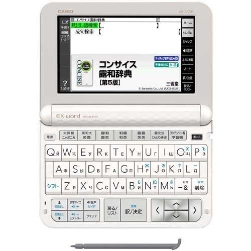 XD-Z7700 [電子辞書 EX-word(エクスワード) XD-Zシリーズ  ロシア語モデル 100コンテンツ収録]