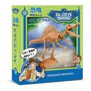CL1668KJ [恐竜発掘キット スピノサウルス]