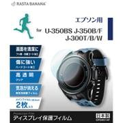 GPSW014F [EPSON U-350BS J-350B/F J-300T/B/W 高透明 保護フィルム 2枚]