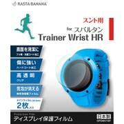GPSW016F [SUUNTO SPARTAN Trainer Wrist HR 高透明 保護フィルム 2枚入]