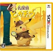 名探偵ピカチュウ [3DSソフト]