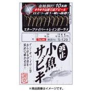 波止小魚サビキ S129 6号-ハリス0.8 [仕掛け 磯釣り用]