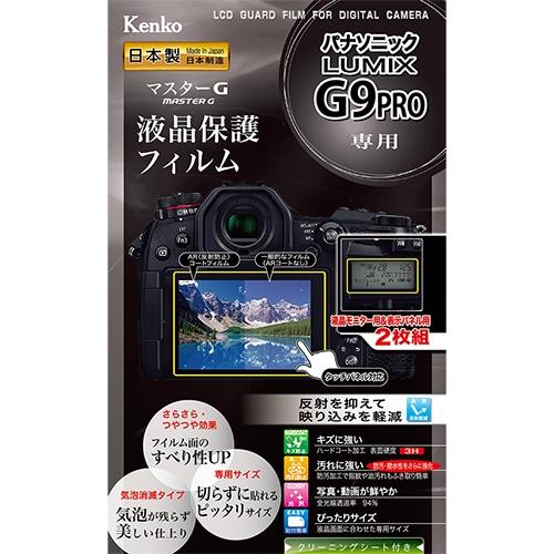KLPM-PAG9 [ケンコー マスターG 液晶保護フィルム パナソニック LUMIX G9 PRO 用]