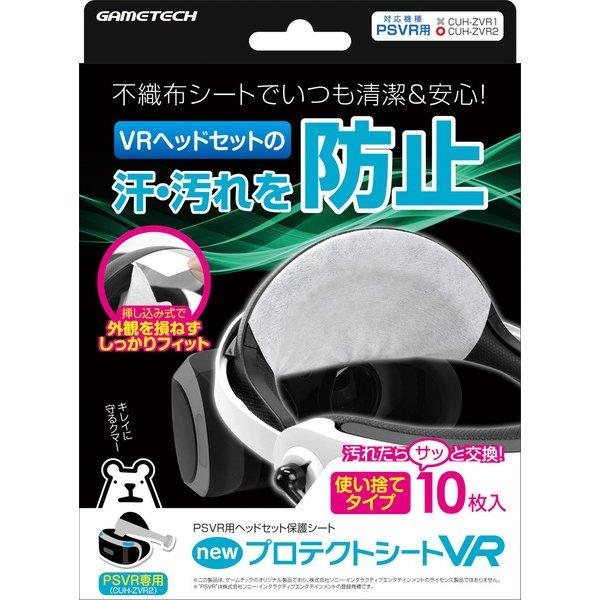 PSVR用 new プロテクトシートVR [PlayStation VR用ヘッドセット保護シート]