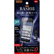 RT-BSO3FT/S1 [BASIO3用 フィルム 5H 衝撃吸収 ブルーライトカット アクリル 高光沢]