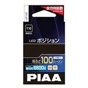 LEP109 [LEDポジションランプ 100lm 6600K T10タイプ]