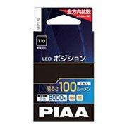 LEP110 [LEDポジションランプ 100lm 6000K T10タイプ]