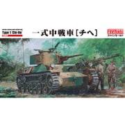 FM57 [1/35 ミリタリーシリーズ 帝国陸軍 一式中戦車 チヘ]