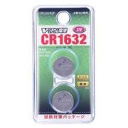CR1632/B2P [Vリチウム電池 CR1632 2個]