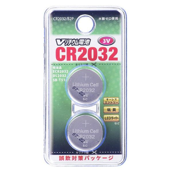 CR2032/B2P [Vリチウム電池 CR2032 2個]