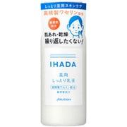 IHADA イハダ 薬用 エマルジョン 135ml