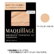 マキアージュ ドラマティックパウダリーUV ベージュオークル10 (レフィル) 黄味よりで明るめの肌色 [パウダーファンデーション]