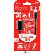 ANS-SW048BK [Nintendo Switch用 USB変換コネクタ]