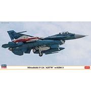 07465 [三菱 F-2A飛行開発実験団w/ASM-3 1/48 飛行機シリーズ 限定品 2020年5月再生産]