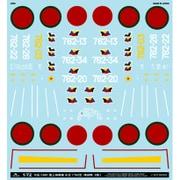 A-72112 [中島 C6N1 艦上偵察機 彩雲「762空 -輝部隊- Z旗」 1/72 アシタのデカール シリーズ No.112]