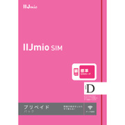 IM-B213 [IIJmioプリペイドパック 標準SIM]