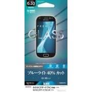 GB894F03K [らくらくスマートフォンme(F-03K) ブルーライトカット GLASS PANEL 0.33mm 液晶保護フィルム]