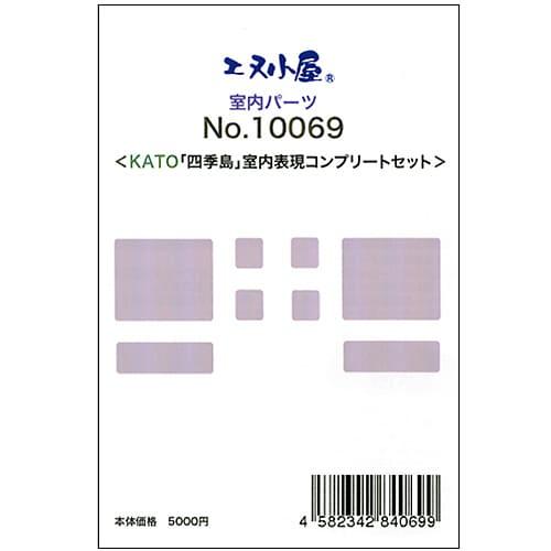 10069 [Nゲージ 「四季島」室内表現コンプリートセット]