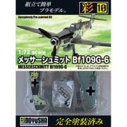 彩シリーズ 10 メッサーシュミット Bf109G-6 [1/72スケール 塗装済/未組立 プラスチックモデル]