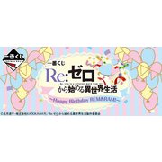 一番くじ Re:ゼロから始める異世界生活~Happy Birthday REM&RAM!~ [くじ]