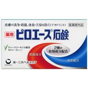 ピロエース 石鹸 70g [石鹸]