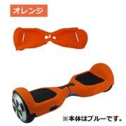 チックC1専用シリコンカバー オレンジ [バランススクーター用カバー]