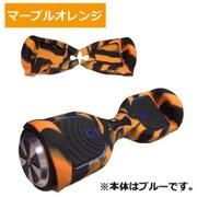 チックC1専用シリコンカバー マーブルオレンジ [バランススクーター用カバー]