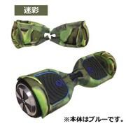 チックC1専用シリコンカバー 迷彩 [バランススクーター用カバー]