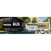PBS210H52 [バス専用高性能バッテリー 法人専用]
