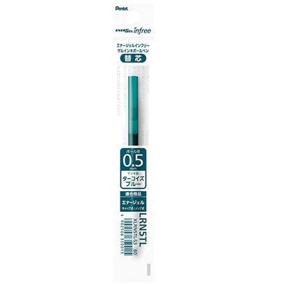 XLRN5TL-S3 [ENERGEL infree(エナージェル インフリー)専用 ボールペン替芯 0.5mm ターコイズブルー]