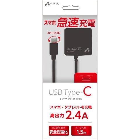 AKJ-CT24 [高出力2.4A Type-C AC充電器 ブラック]