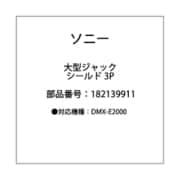182139911 [大型ジャック(シールド) 3P]
