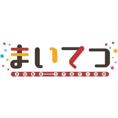 まいてつ -pure station- 特別豪華版 with トリプルスエードタペストリー [PS4ソフト]