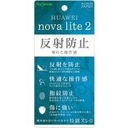IN-HNL2F/B1 [Huawei nova lite 2 反射防止 指紋防止 液晶保護フィルム]