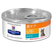 ヒルズ 猫用 c/d マルチケア シーフード 缶詰 156g [キャットフード]