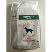 ロイヤルカナン 犬用 減量サポート 3kg [ドッグフード]