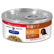ヒルズ 犬用 腎臓ケア k/d チキン&野菜シチュー 缶詰 156g [ドッグフード]