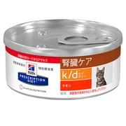 ヒルズ 猫用 k/d チキン 缶詰 156g [キャットフード]